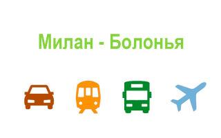 Как добраться из болоньи в рим и/или из рима в болонью: поезд, автобус, билеты