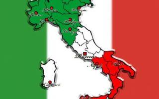 Центральная и южная италия