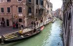 Цены в венеции: сколько денег брать с собой в венецию