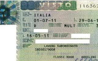 Визы в италию для граждан украины