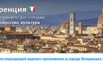 Лучшие отели флоренции в центре города, где говорят на русском языке