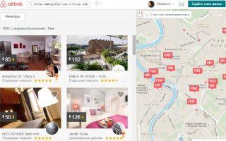Мой отзыв об airbnb: полезные фишки и бонусы