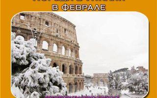 Италия в феврале: погода, события, рекомендации