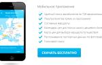 Приложение для мобильников и планшетов по поиску авиабилетов