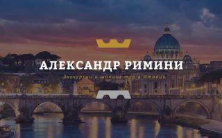 5 самых популярных экскурсий из римини на русском языке