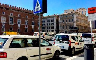 Такси в риме: тарифы, правила и полезные нюансы