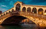 Самые известные мосты венеции